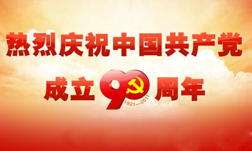 在庆祝中国共产党成立90周年大会上的讲话